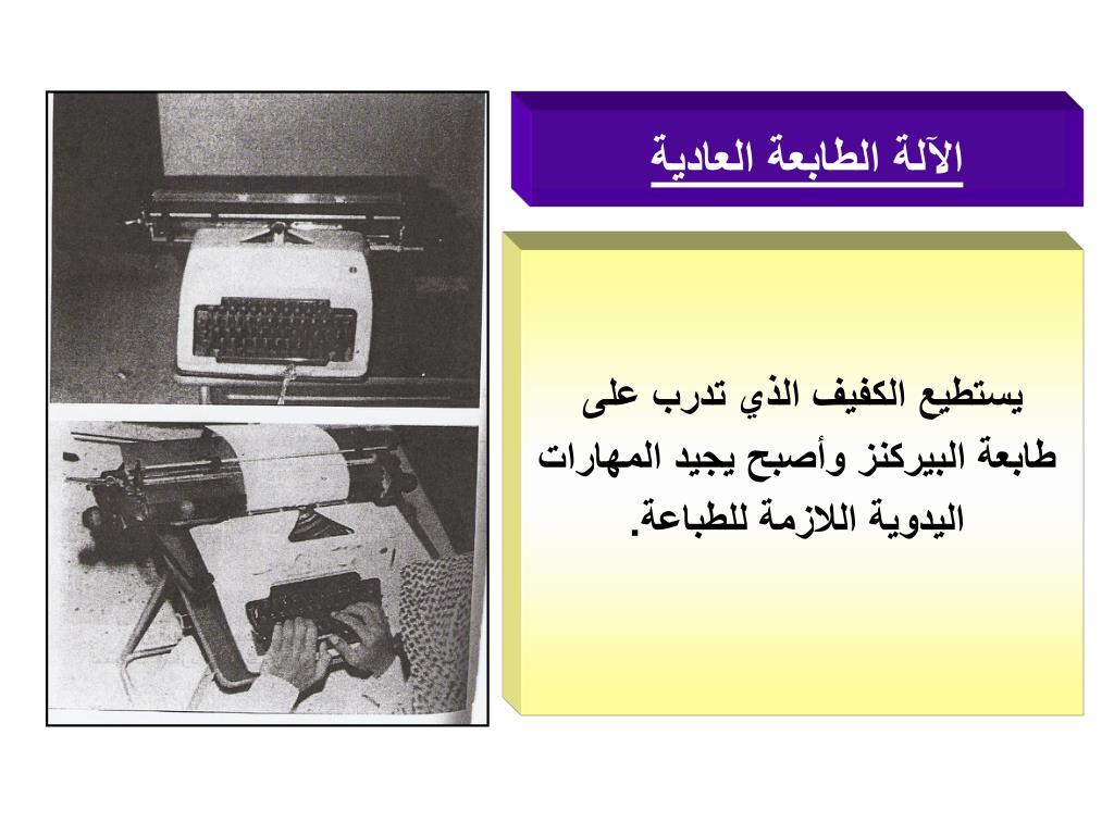PPT - جامعة الأميرة نورة بنت عبدالرحمن كلية التربية ...