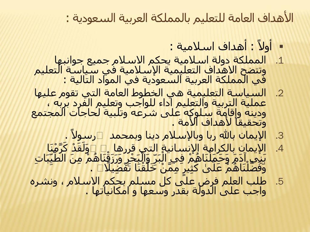 Ppt المملكة العربية السعودية وزارة التعليم العالي جامعة الأمام محمد بن سعود الإسلامية Powerpoint Presentation Id 6346519