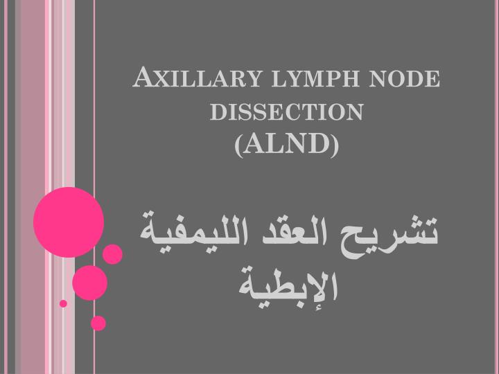 Axillary lymph node dissection