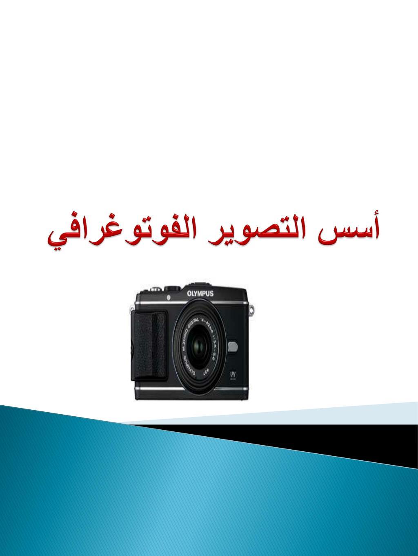 Ppt أسس التصوير الفوتوغرافي Powerpoint Presentation Id 6346767