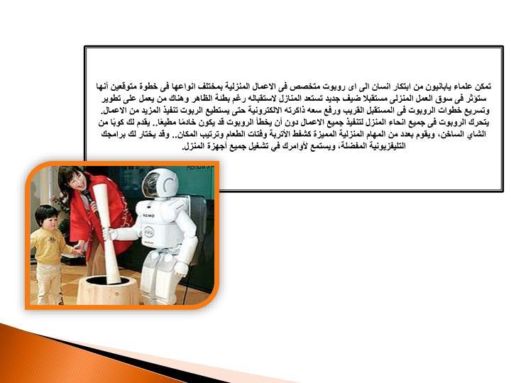 تمكن علماء يابانيون من ابتكار انسان الى اى روبوت متخصص ...