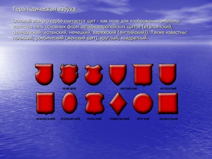 Геральдическая азбука.