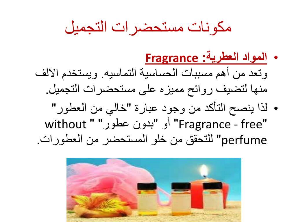 Ppt Cosmetic Chemistry كيمياء التجميل Powerpoint Presentation Id 6348942