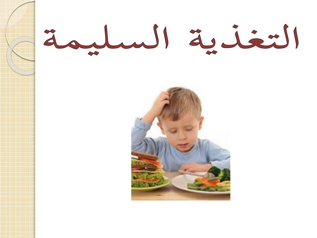 Ppt التغذية السليمة Powerpoint Presentation Free Download Id 6349166