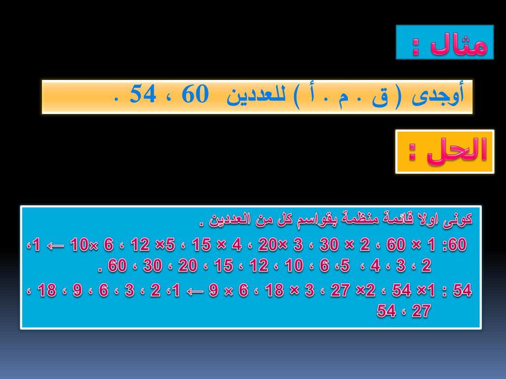 Ppt الفصل الرابع Powerpoint Presentation Free Download Id 6349222