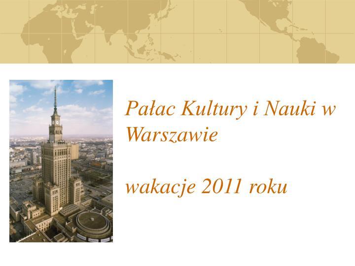 Pa ac kultury i nauki w warszawie wakacje 2011 roku