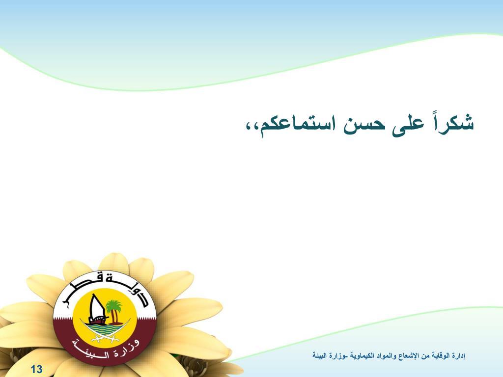 Ppt الإدارة السليمة للمواد الكيماوية في دولة قطر Powerpoint Presentation Id 6351093