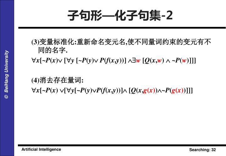 子句形—化子句集-2