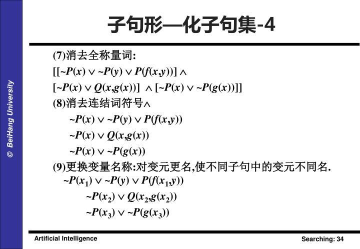 子句形—化子句集-4