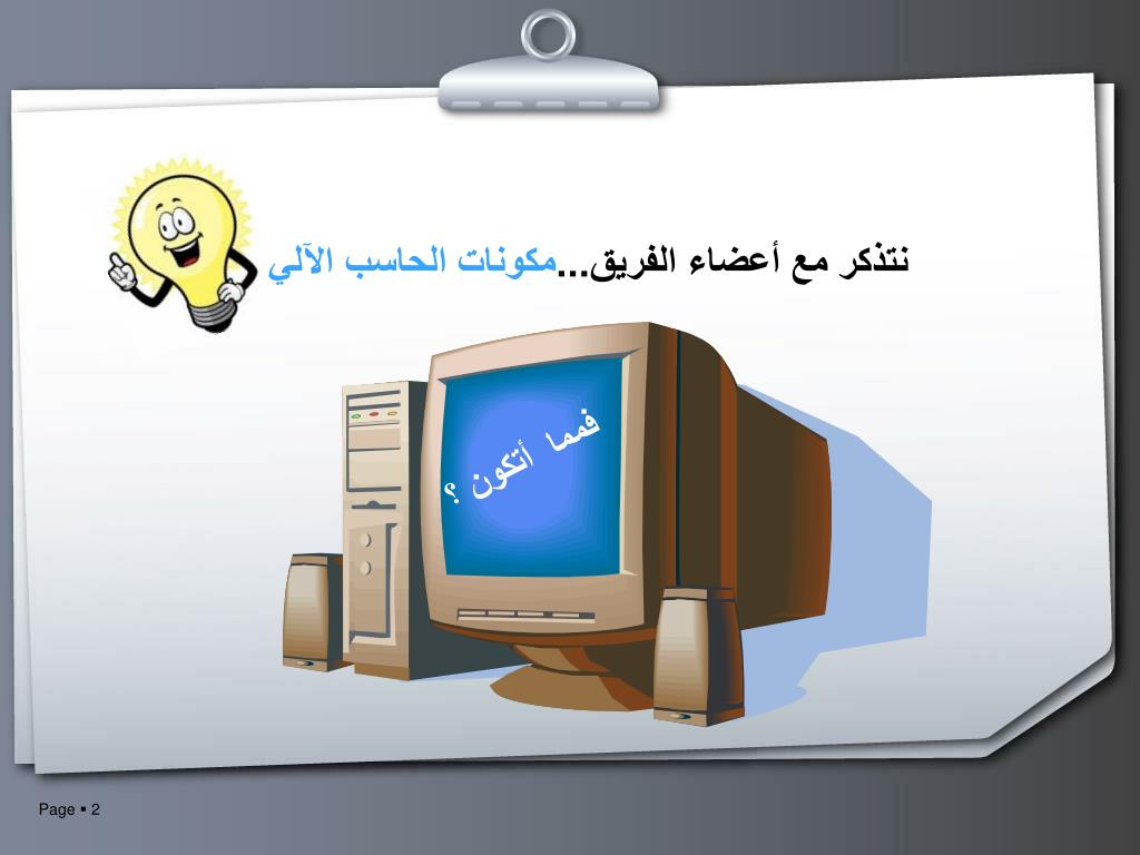 Ppt مكونات الحاسب الآلي Powerpoint Presentation Free Download Id 6352145