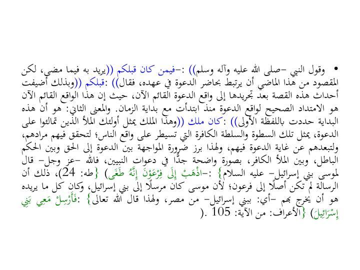 وقول النبي -صلى الله عليه وآله وسلم