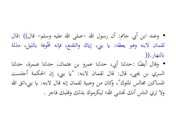 وعند ابن أبي حاتم: أن رسول الله -صلى الله عليه وسلم- قال