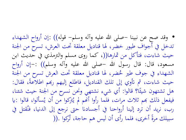وقد صح عن نبينا -صلى الله عليه وآله وسلم- قوله