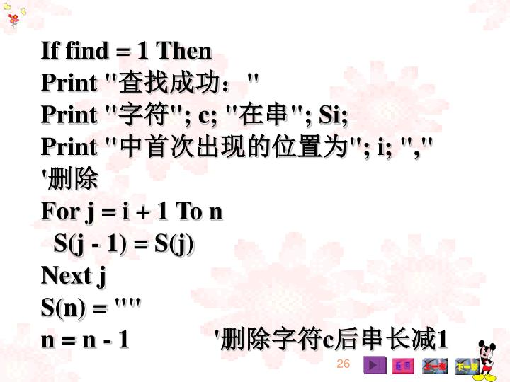 If find = 1 Then