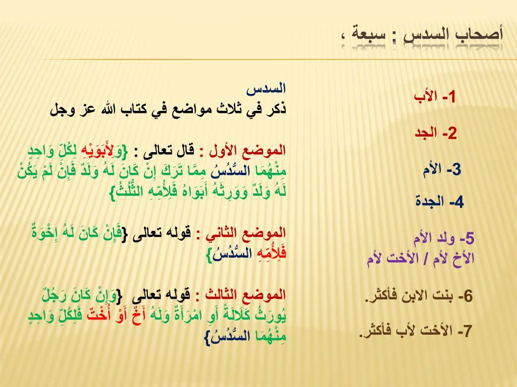 علم الفرائض في القرآن تقديم 7