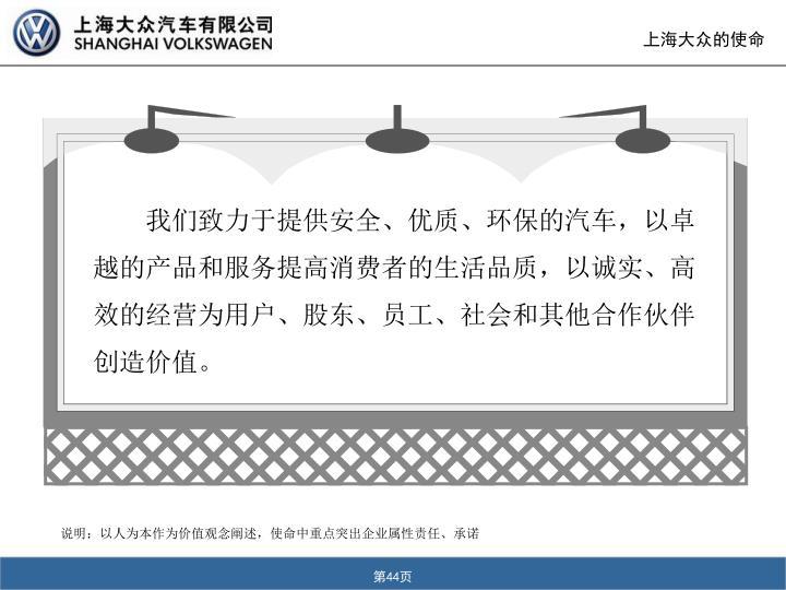 上海大众的使命