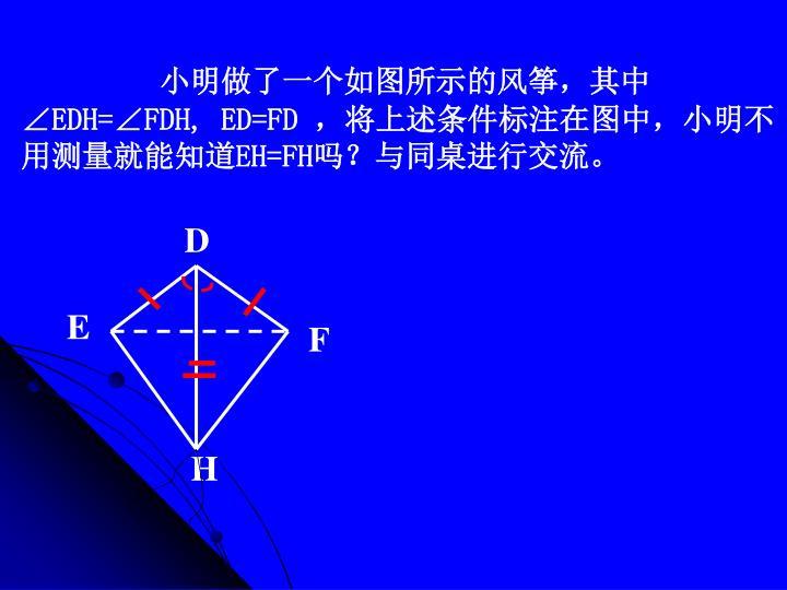 小明做了一个如图所示的风筝,其中∠