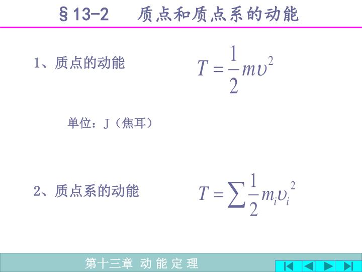 §13-2