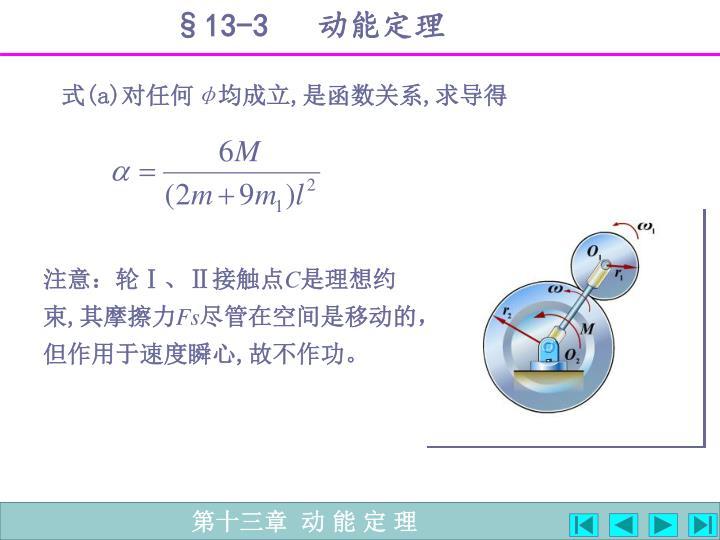 §13-3