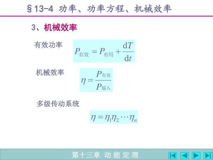 §13-4