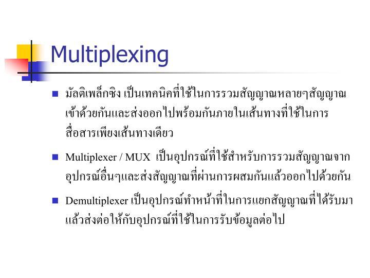 Multiplexing1