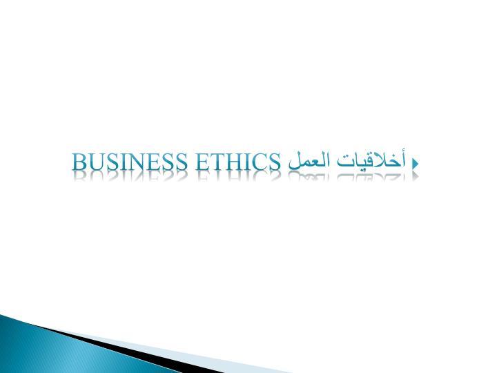 أخلاقيات العمل