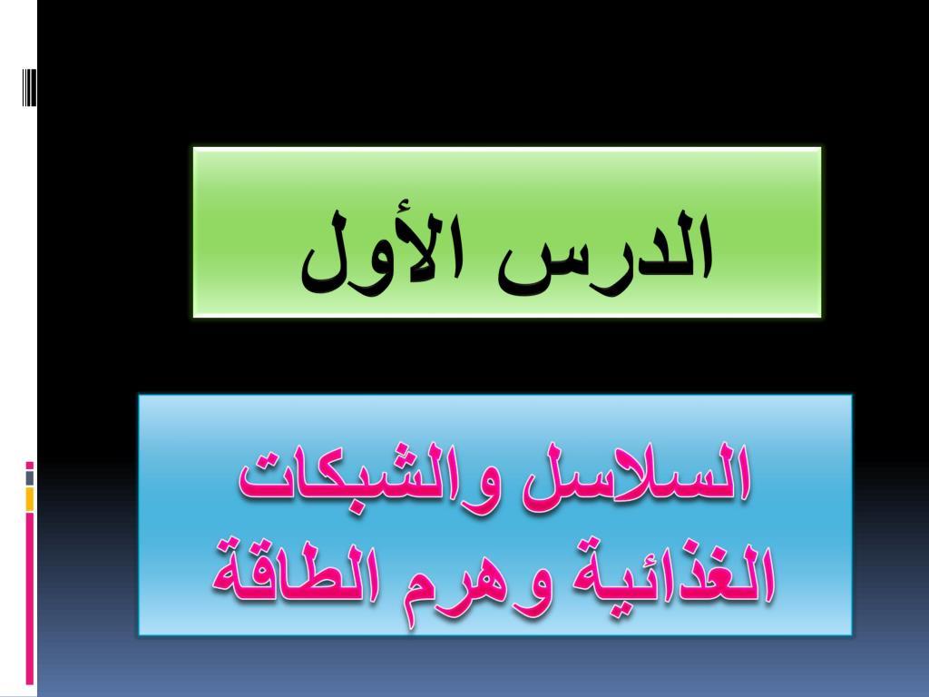 PPT - الدرس الأول PowerPoint Presentation, free download - ID:6353930