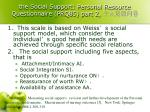 the social support personal resource questionnaire prq85 part 2