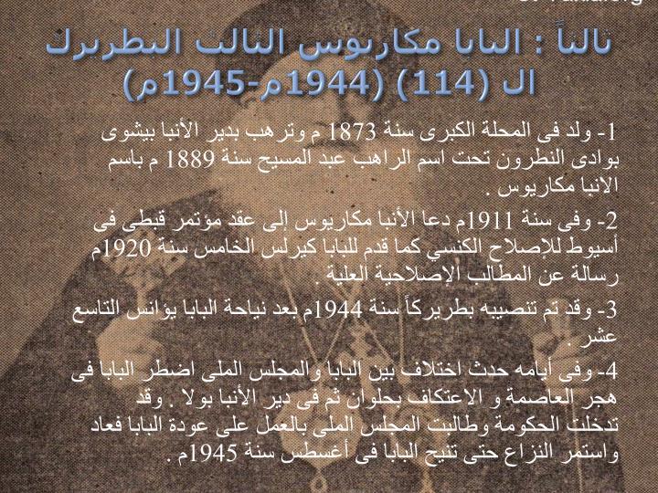 ثالثاً : البابا مكاريوس الثالث البطريرك ال (114) (1944م-1945م)