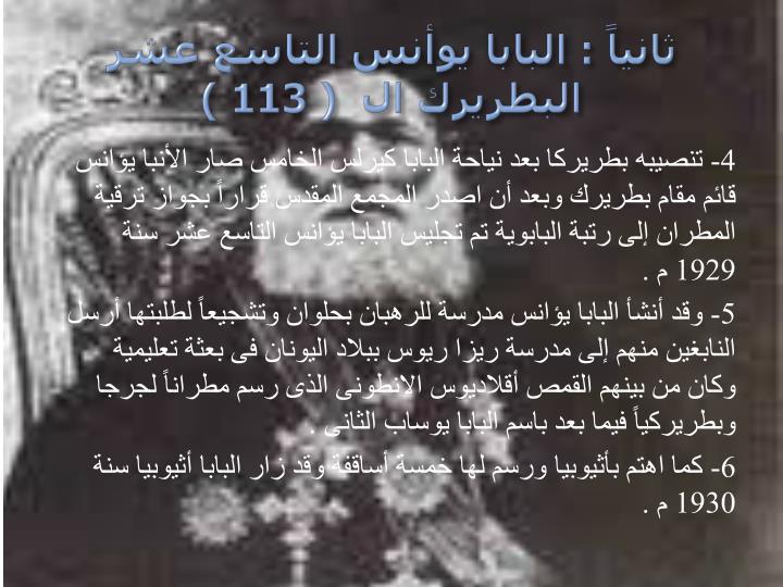 ثانياً : البابا يوأنس التاسع عشر البطريرك ال  ( 113 )
