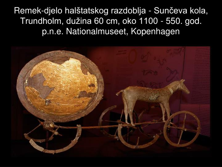 Remek-djelo halštatskog razdoblja - Sunčeva kola, Trundholm, dužina 60 cm, oko 1100 - 550. god. p.n.e. Nationalmuseet, Kopenhagen