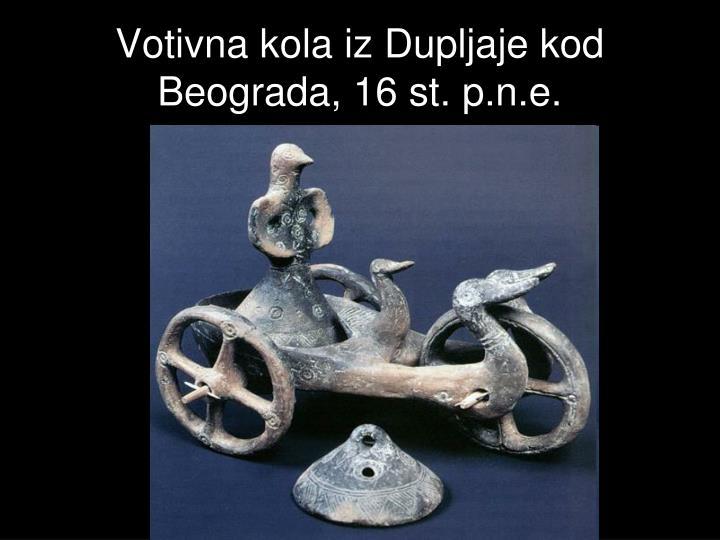 Votivna kola iz Dupljaje kod Beograda, 16 st. p.n.e.