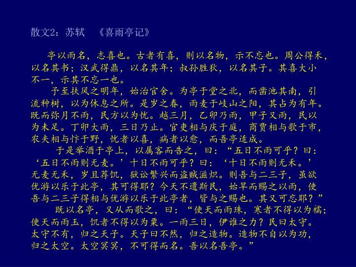 散文2:苏轼  《喜雨亭记》