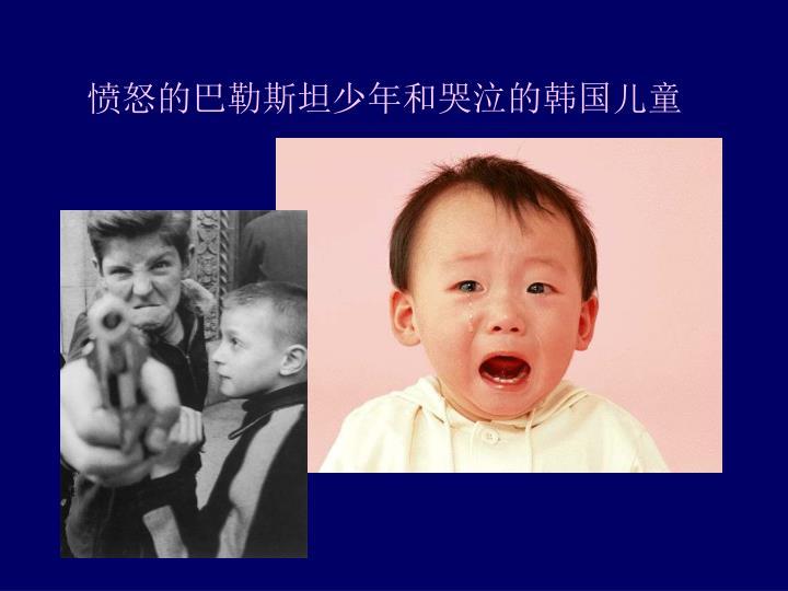 愤怒的巴勒斯坦少年和哭泣的韩国儿童