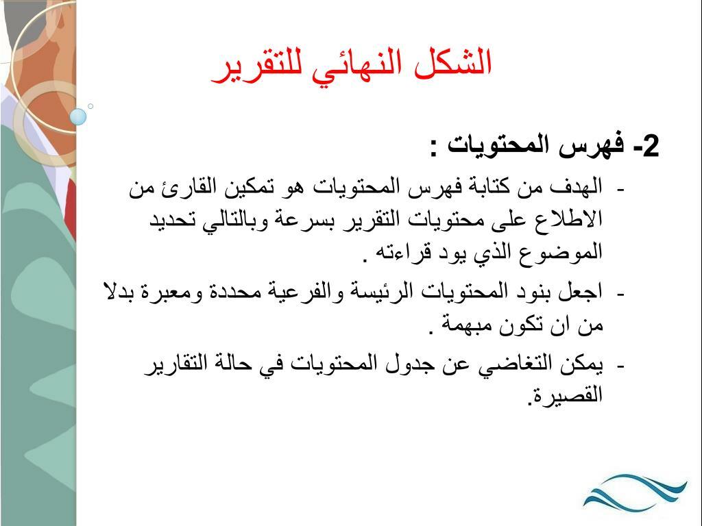 Ppt مهارات الكتابة الإدارية أ محمد الحريري الفصل السابع اللمسات النهائية للتقرير Powerpoint Presentation Id 6354496