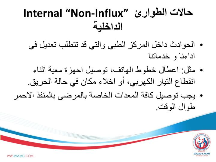 "Internal ""Non-Influx"""