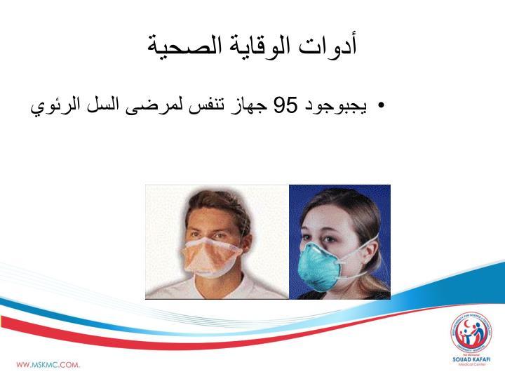 أدوات الوقاية الصحية