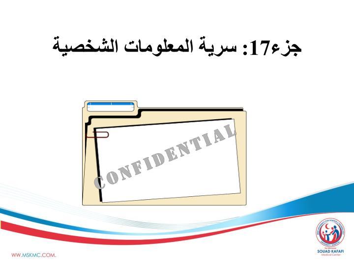 جزء17: سرية المعلومات الشخصية