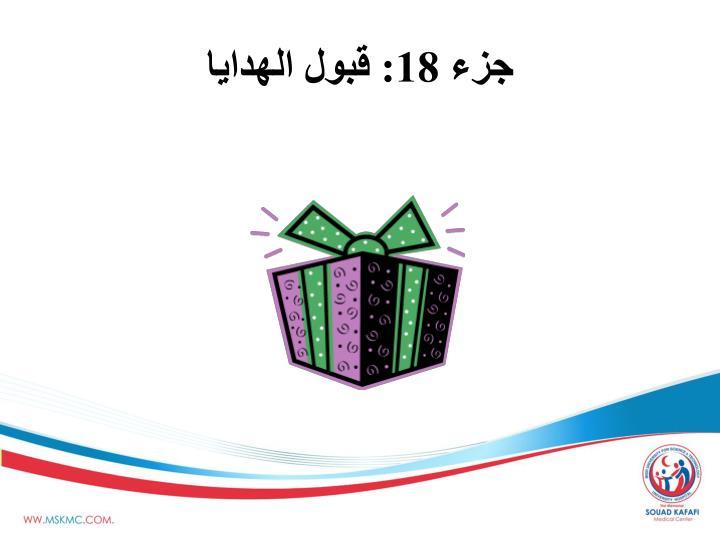 جزء 18: قبول الهدايا