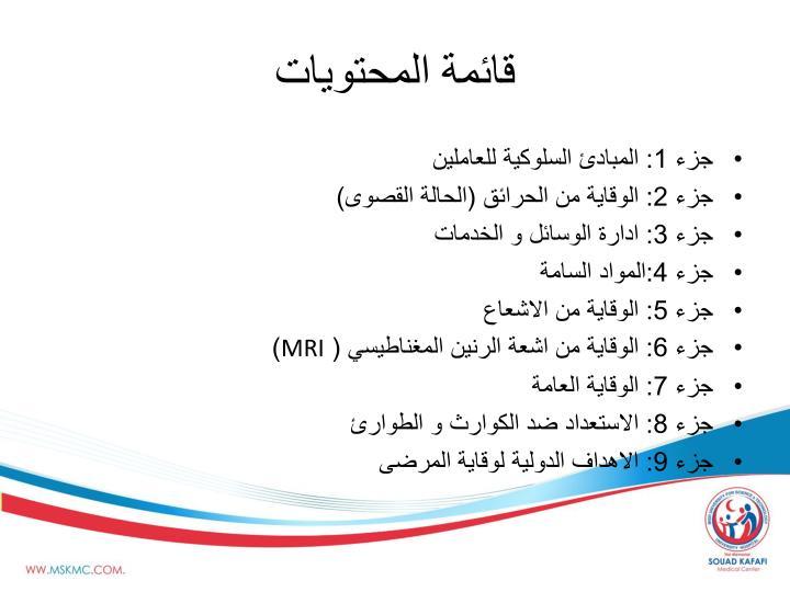 قائمة المحتويات