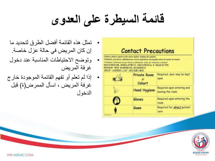 قائمة السيطرة على العدوى