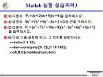 matlab 31
