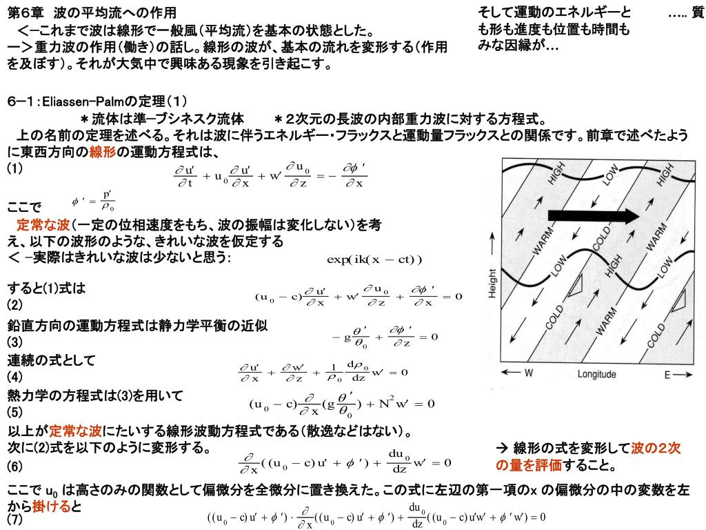 PPT - 第6章 波の平均流への作用 PowerPoint Presentation, free ...
