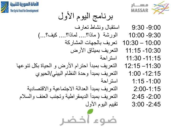 برنامج اليوم الأول