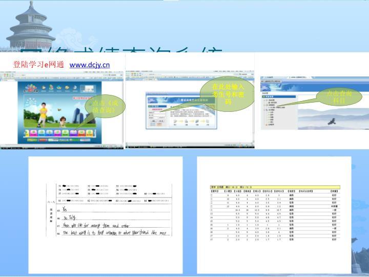 网络成绩查询系统