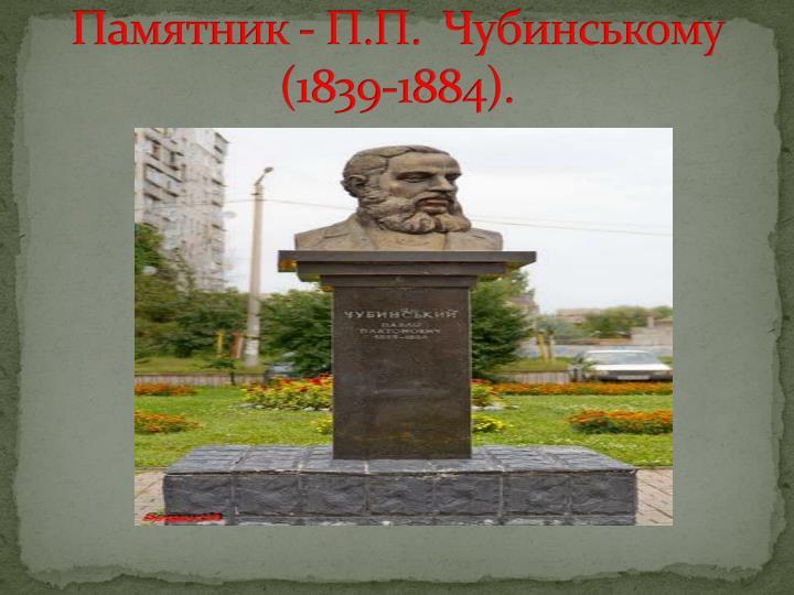 Памятник - П.П.