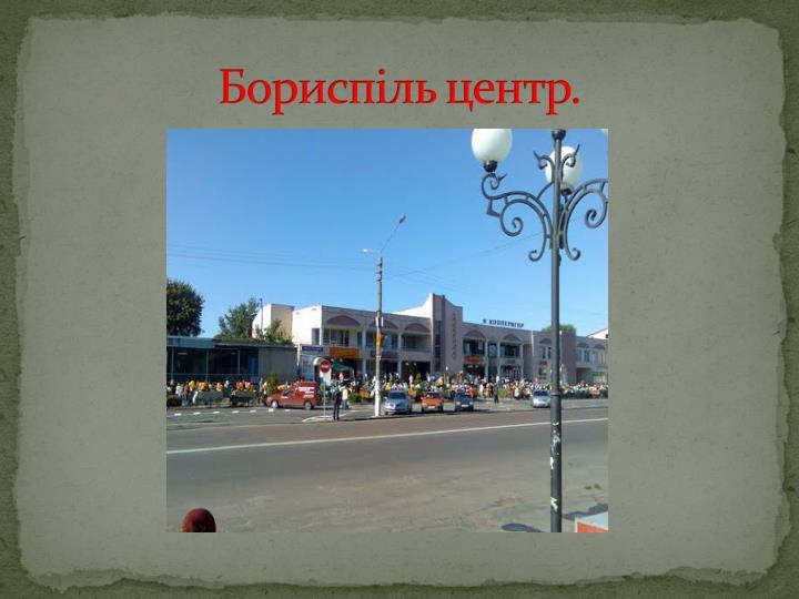 Бориспіль центр.