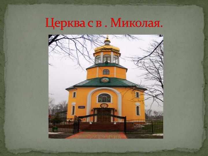 Церква с в . Миколая.