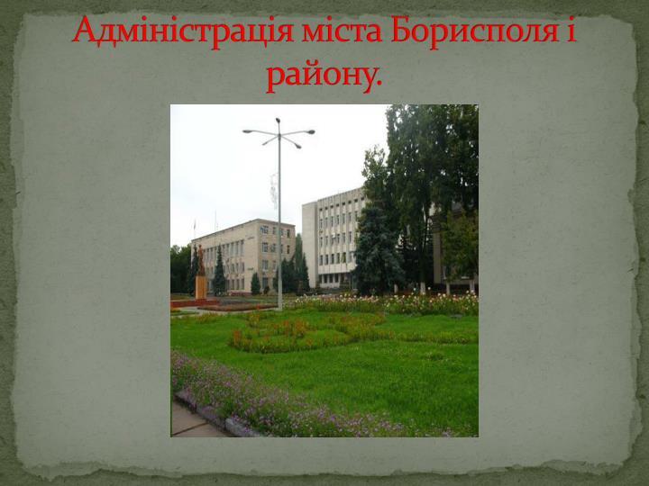 Адміністрація міста Борисполя і району.