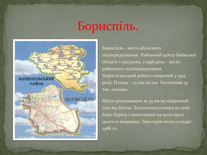 Бориспіль.